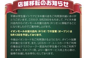 イオンモール木曽川店