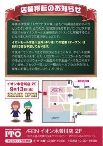 アピタ木曽川店がイオンモール木曽川店に移転いたしました