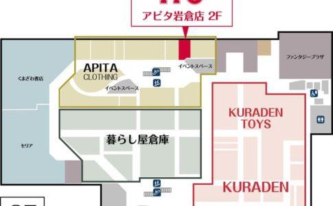 アピタ岩倉フロアマップ